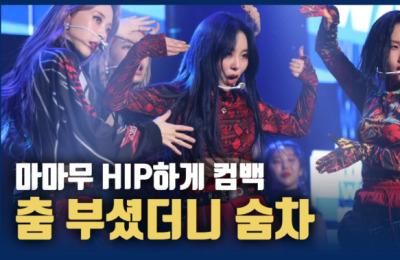 [영상] HIP하게 컴백한 마마무...춤 부셔버린 강렬한 무대