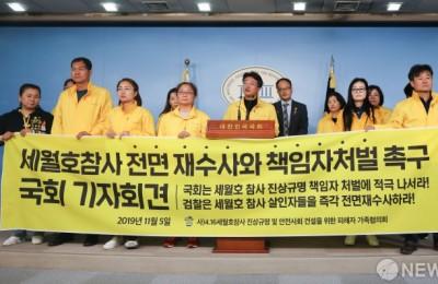 세월호유족 등 시민 5만명, '참사 책임자' 40명 고소·고발