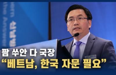 [영상] 팜 쑤안 다