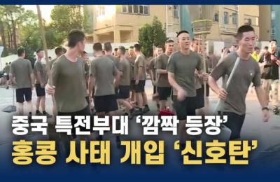 [영상] 中 특전부대, 무장해제하고 거리 청소?...홍콩 사태 개입 본격화 신호