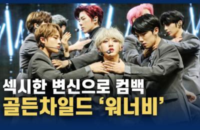 [영상] 이기적 섹시로 컴백...골든차일드'워너비'