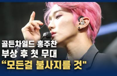 """[영상] 골든차일드 홍주찬 """"부상 후 첫 무대, 모든걸 불사지를 것"""""""