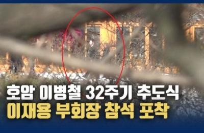 [영상] 호암 이병철 32주기 추도식…이재용 부회장 3년 만에 참석 포착