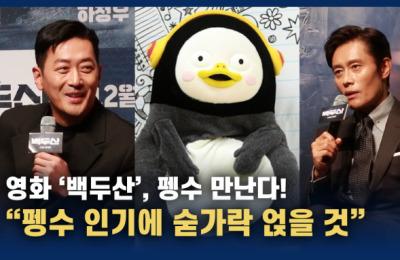 """[영상] 펭수 만나는 이병헌 """"케미 기대""""·하정우 """"부모님 기뻐해…흥행 도와주길"""""""