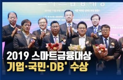 [영상] 2019 스마트금융대상...'기업은행·국민은행·DB손보' 수상