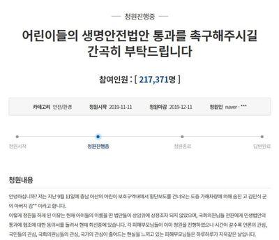 고(故) 김민식군 어머니 눈물에…'민식이법' 통과 촉구 靑 청원 20만 돌파