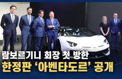 [영상] 람보르기니 회장 첫 방한, 한정판 '아벤타도르 SVJ 로드스터' 공개