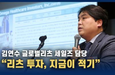 """[영상] 김연수 하나금투 글로벌리츠 담당 """"리츠 투자, 지금이 적기"""""""