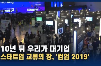[영상] 10년 뒤 우리가 대기업...스타트업 교류의 장, '컴업 2019'