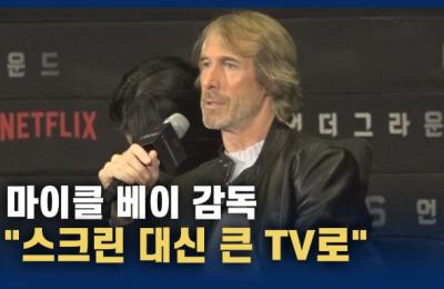 """마이클 베이 감독 """"스크린 대신 큰 TV 사서 봐달라"""""""