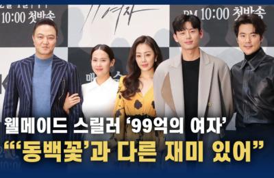 """'99억의 여자' 조여정×김강우…""""'동백꽃'과 다른 재미"""""""