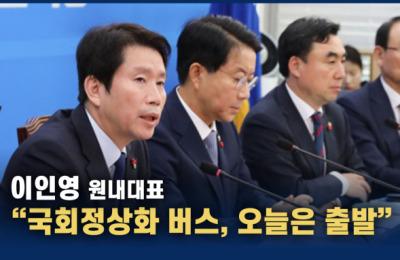 """이인영 """"국회정상화 버스, 오늘은 출발해야"""""""