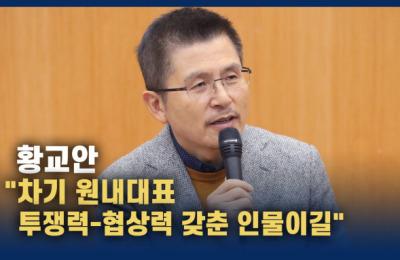 """황교안 """"차기 원내대표, 투쟁력·협상력 가췄으면"""""""