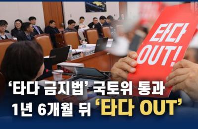 '타다 금지법' 국토위 통과…1년 6개월 뒤 사라지나