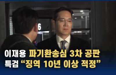 """3차 공판 마친 이재용…특검 """"징역 10년 이상이 적정"""""""