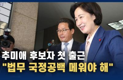 """첫 출근하는 추미애 후보 """"윤석열과 상호존중"""""""