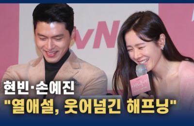 현빈·손예진 '열애설 날만큼 검증된 캐미 기대'