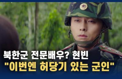 북한군 전문배우? 현빈