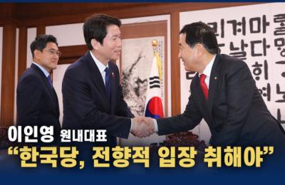 [영상] 이인영