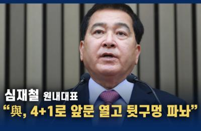 """심재철 """"與, 으름장 정치 그만하라"""""""