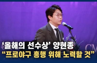 '올해의 선수상' 양현종
