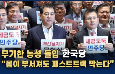 """한국당 """"패스트트랙만큼은 몸이 부서져도 막겠다"""""""