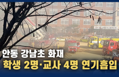 안동 강남초 화재...학생 2명·교사 4명 연기흡입