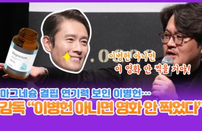 """'남산의 부장들' 감독 """"이병헌 아니면 영화 안 찍었다"""""""