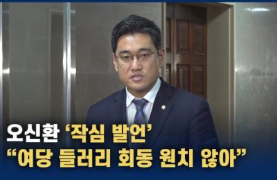 """오신환 """"들러리 회동 원치 않아...민주당 협상 의지 보여라"""""""