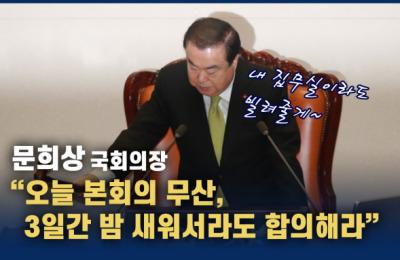 """문희상 """"3일간 밤 새워서라도 합의하라"""""""