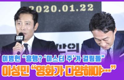 """이병헌 """"'미스터 주'가 걸림돌""""…이성민 """"영화 다양해야"""""""