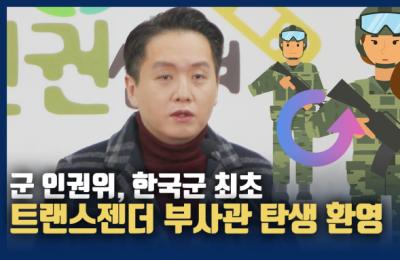 군 인권위, 한국군 최초 트랜스젠더 부사관 탄생 환영