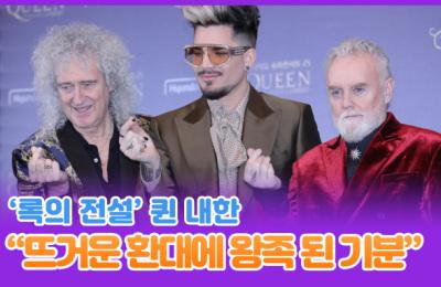 """'록의 전설' 퀸 내한…""""뜨거운 환대에 왕족 된 기분"""""""