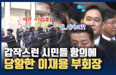갑작스런 시민들 항의에 당황한 이재용 부회장