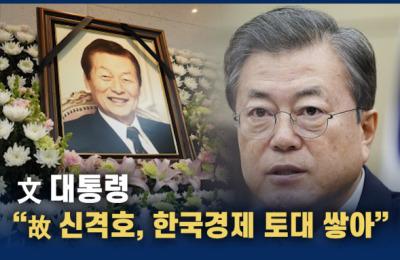 """文대통령 """"故 신격호, 한일 경제 가교 역할"""""""