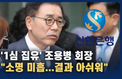 """'1심 집유' 조용병 회장 """"결과 아쉬워"""""""
