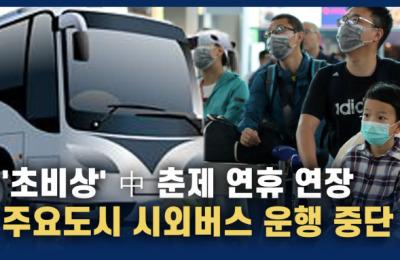 '초비상' 中,베이징·상하이 시외버스 운행 중단