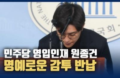 """'미투 의혹' 원종건 """"한때 사랑했던 여성"""""""