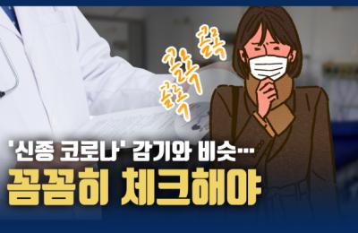 '신종 코로나' 감기와 비슷…꼼꼼히 체크해야