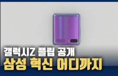 갤럭시 Z플립 공개에 '환호'