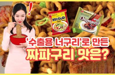 '수출용 너구리'로 만든 짜파구리 맛은?