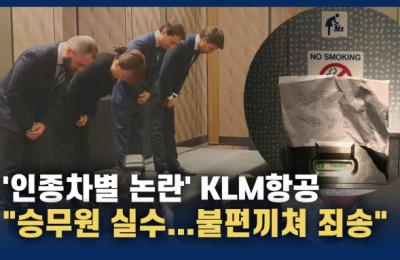 "KLM항공 ""인종차별 논란, 승무원 단순 실수"""