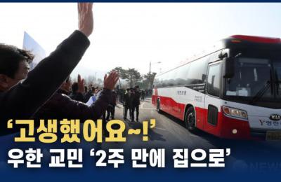 '고생했어요!'...우한교민 '2주 만에 퇴소'