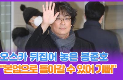 """귀국 봉준호 """"본업으로 돌아갈 수 있어 기뻐"""""""