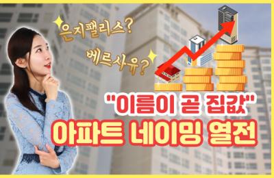 """""""이름이 곧 집값"""" 아파트 네이밍 열전"""