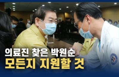"""의료진 격려하는 박원순 """"모든 지원 아끼지 않겠다"""""""