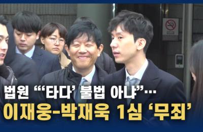 """법원 """"'타다' 불법 아냐""""…이재웅-박재욱 1심 '무죄'"""