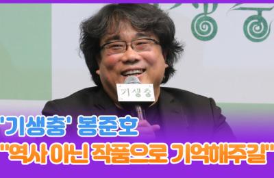 """봉준호 """"'기생충' 역사 아닌 작품으로 기억해주길~"""""""