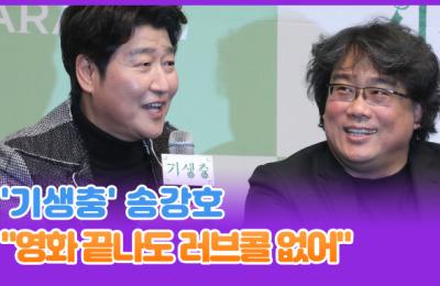 """백수 송강호 """"'기생충' 이후 러브콜 없어"""""""