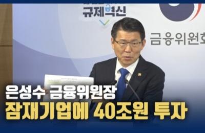 """은성수 """"1000개 잠재기업 선정해 40조원 투자"""""""